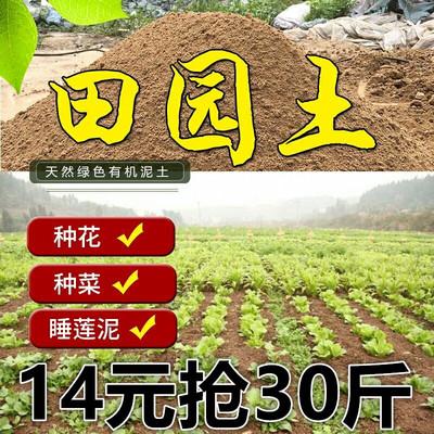 菜园土田园土碗莲泥土种菜土园土土壤 营养土花土种植土大包包邮