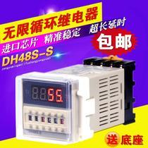 S数显循环控制时间继电器380V220V24V12V循环时间继电器DH48S