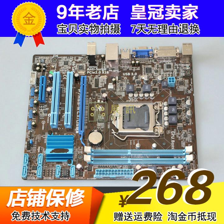 全新华硕 P7H55-M LX/USB3 H55主板 1156针 支持USB3 SATA3