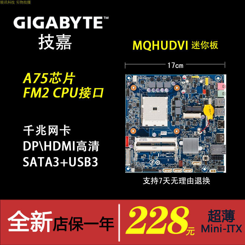 A75迷你主板带LVDS ITX THIN FM2 MINI 全新技嘉MQHUDVI