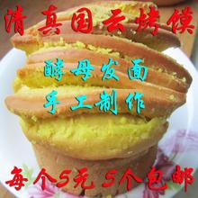 包邮 5个25元 甘肃天水特产小吃宁夏国云烤馍馍250g油酥黄馍每个5元