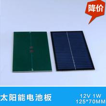 光伏板新能源板DIY小发电板电池板 1W太阳能电池板发电逆变板 12V