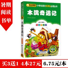 买3送1木偶奇遇记 注音彩图版正版一年级课外书二三年级儿童读物6-7-8-10-12岁文学儿童书籍名著宝宝图书小学生童话故事书