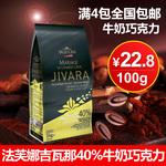 法芙娜巧克力豆