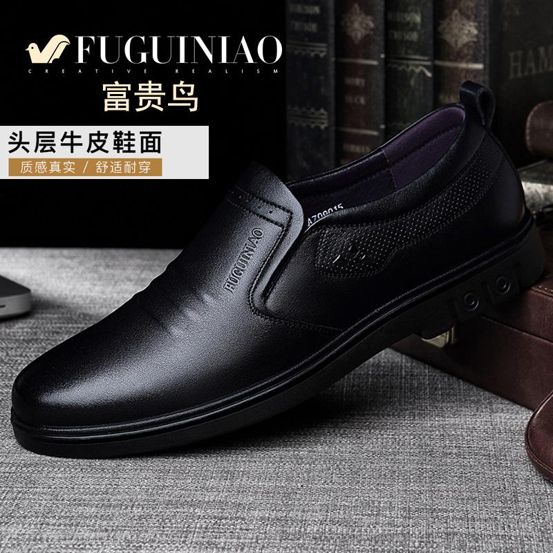 富贵鸟男鞋秋冬男士休闲皮鞋英伦真皮套脚商务中老年爸爸鞋子