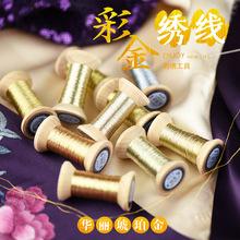 手工苏绣法式刺绣彩金线轴 金丝线轴 编织缠绕线 新品 华丽琥珀金