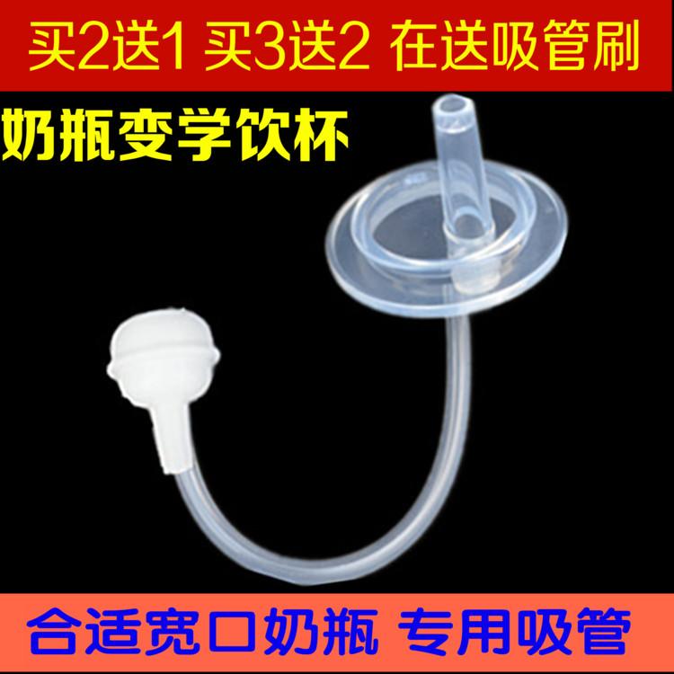 爱得利宽口奶瓶转换 变 吸管杯学饮杯喝奶喝水吸管组配件替换奶嘴