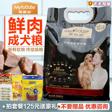 McFudy Dog Food, Fresh Meat Food, Adult Dog Soft Dog Food, 1.7kg VIP Beef, Teddy Bear and other Pet Beef and Chicken