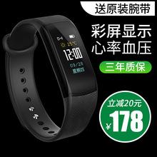 彩屏智能手环运动手表测血压心率防水华为苹果小米2oppo男vivo女3
