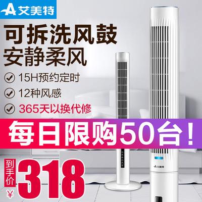 艾美特电风扇家用无叶塔扇立式落地扇静音台式电扇FT70旗舰店官方