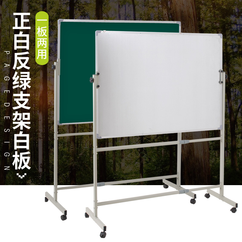 齐富90*120双面磁性白板绿板支架式推拉办公教学记事写字移动黑板5元优惠券