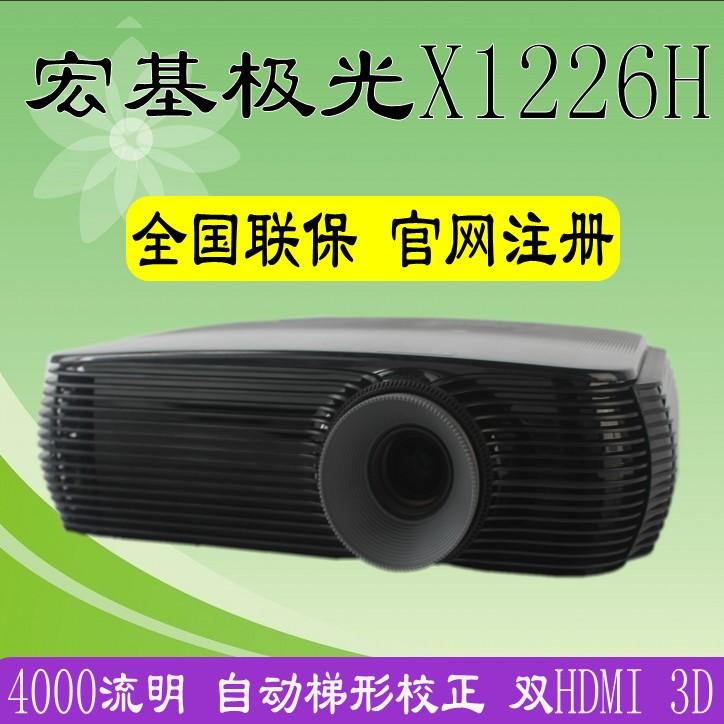 宏碁极光X1226H高清投影仪4000流明高亮商务办公教育投影仪