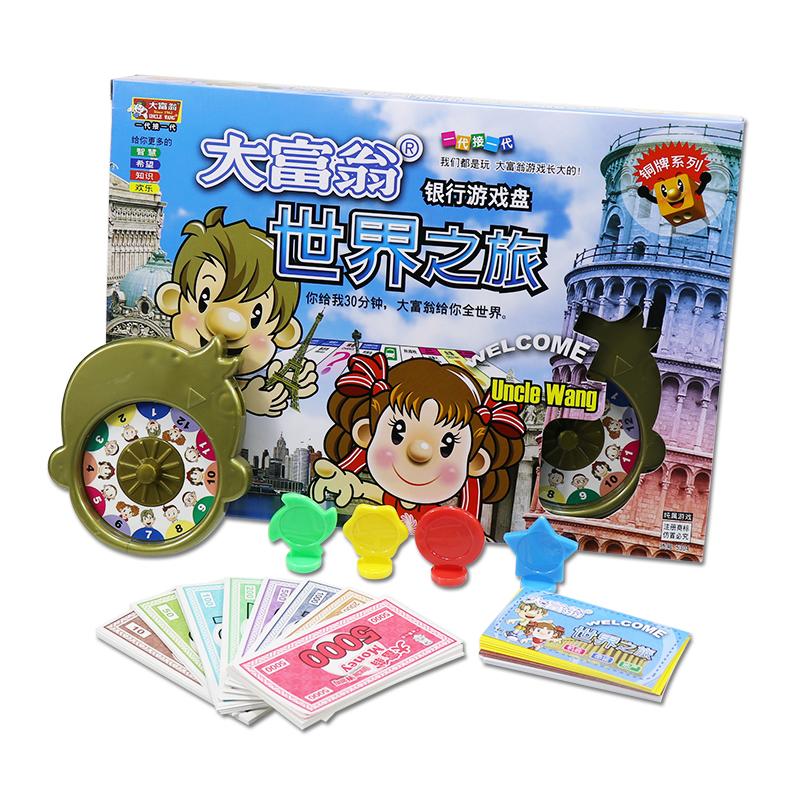 正版大富翁游戏棋强手棋80经典大亨银行桌游娱乐儿童益智玩具包邮