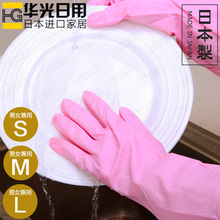 Japanese imported household gloves kitchen cleaning gloves latex rubber gloves wash clothes and dishwash thin gloves