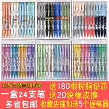 包邮 批发天骄卡通24支自动铅笔儿童0.5MM0.7mm活动铅笔小学生奖品