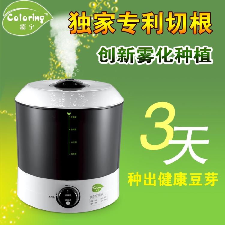 厂家直销彩宁 家用 喷雾 豆芽机 全自动 多功能 雾化 静音加湿器