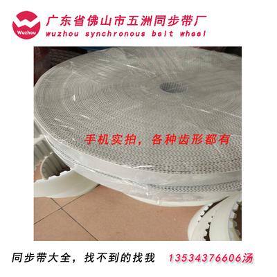 pu 聚氨酯钢丝同步带齿轮传动传送皮带3m 5m t5 at5 t10 开口环形