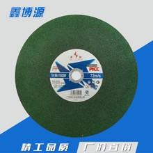 金钻树脂砂轮片 25.4金属不锈钢切割片 2.5 型材切割机用350