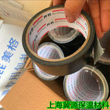Bonte Buji tape black rubber and plastic insulation pipe wrapped tape carpet waterproof sunscreen strong tensile wire