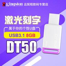 金士頓u盤8g USB3.1 高速 車載優盤 個性定制 激光刻字
