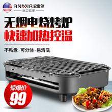 电烧烤炉韩式家用不粘电烤盘无烟烤肉机室内铁板烧烤肉