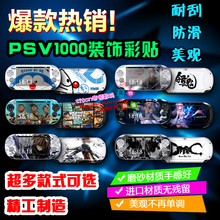 PSV1000痛机贴膜贴纸动漫卡通痛贴游戏彩贴彩膜初音国行配件 多款