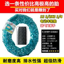 正新轮胎12 1/2*2 1/4 电动车内外胎12寸57-203折叠电动车轮胎