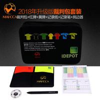 足球裁判工具袋裁判工具包足球教练裁判装备红黄牌挑边器气压表
