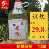 湖北房县米酒糯米酒月子米酒农家手工自酿黄酒糯米酒甜酒酿水5斤