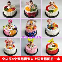 仿真蛋糕模型芭比仿真蛋糕洗澡娃娃蛋糕模型迷糊娃娃蛋糕模型样品