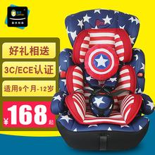 儿童安全座椅汽车用婴儿宝宝车载车载坐椅04712岁3C可ISOFIX