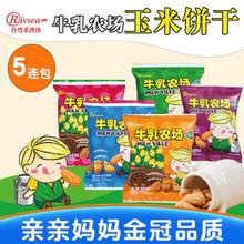 禾泱泱玉米牛奶味楼牙棒饼干宝宝零食品婴儿童高钙12岁一岁5连包