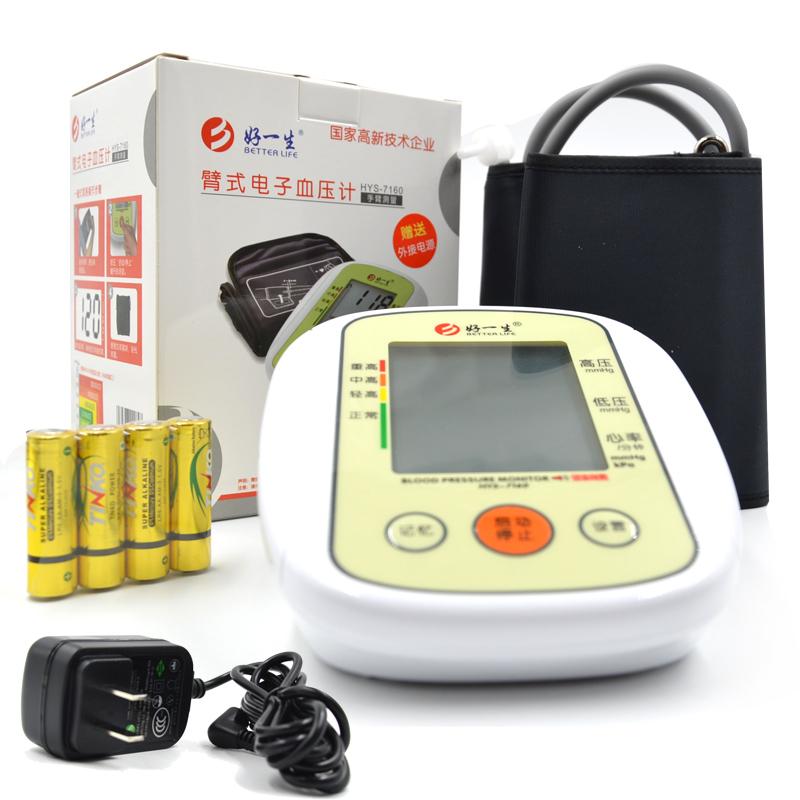 好一生电子血压计