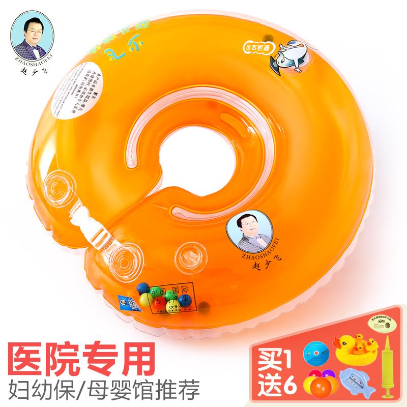少飞婴儿游泳圈脖圈颈圈新生儿宝宝脖子圈婴幼儿儿童浮圈0-12个月
