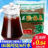 怡泰桂花酸梅粉晶酸梅汤粉原料包果汁粉乌梅酸梅汁18倍浓缩1000克