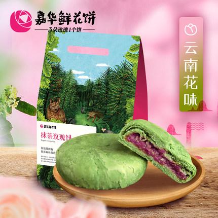 嘉华鲜花饼抹茶礼袋鲜花饼云南特产零食小吃早餐手工传统糕点心