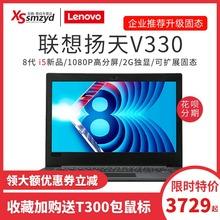 联想扬天笔记本电脑V330-14八代i5固态独显14/15.6英寸V310升级商务办公手提高分屏轻薄便携学生游戏新品-15