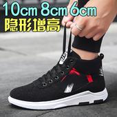 男式增高鞋 10cm8cm运动休闲鞋 10CM高帮板鞋 秋冬隐形内增高男鞋