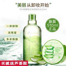 韩国自然乐园济州碳酸卸妆水深层清洁温和卸妆油眼唇卸妆液510ML