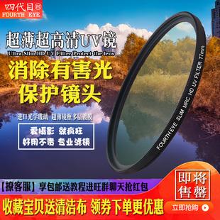 70镜头 超薄UV镜多层镀膜77mm高清MCUV镜适用于佳能与尼康24