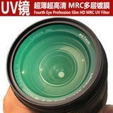 Ultra-thin UV mirror multi-layer coating 77mm HD MCUV mirror for Canon and Nikon 24-70 lens