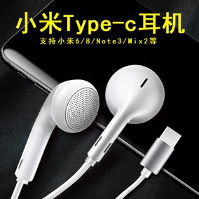 原装小米9米8.6X.SE红米6note3线控type-c通用耳机耳塞式平耳平头