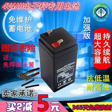 电子秤电池4v4ah电子称蓄电池瓶4v4AH/20HR电子称电池台秤4v电瓶