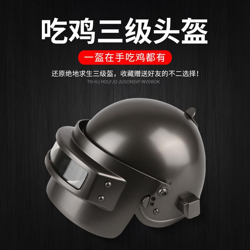 【natto】三级头盔绝地吃鸡求生电瓶车头盔游戏cos道具刺激战场