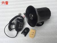 Motorcycle horn modified super loud multi-tone warning 12v alarm horn with shouting car whistle seven sound