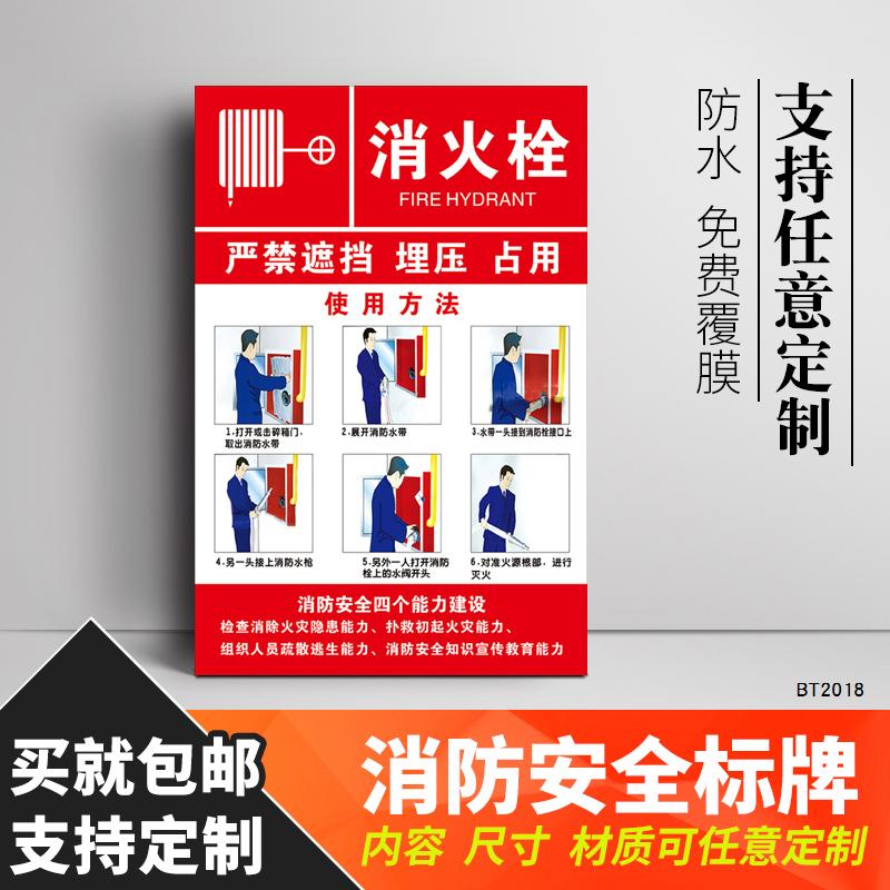 标识标牌灭火器消防栓的使用方法标识贴纸
