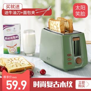全自动多士炉2片土吐司多功能宿舍小功率考 烤面包机家用小早餐机