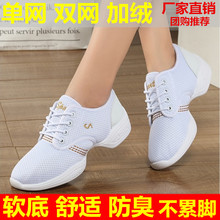 New style dancing shoes, white women's square heel dancing shoes, soft sole, spring and summer net surface sailor sports dancing shoes