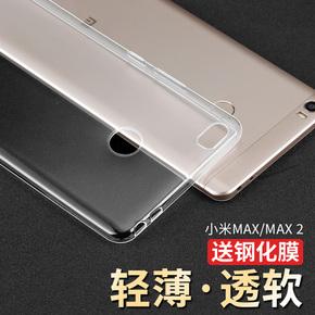 小米max1手机壳硅胶防摔m2max手机保护套全包软壳男女mi新款6.44