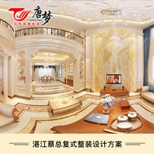 唐梦 修设计效果图电视瓷砖背景墙大理石 欧式别墅客厅全屋定制装